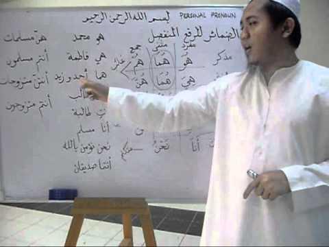 Learn Arabic Nahu 01 : Personal Pronouns الضمائر للرفع المنفصل
