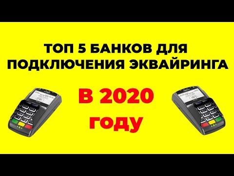ТОП 5 банков с выгодным эквайрингом в 2020 году
