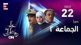 مسلسل الجماعة 2 - HD - الحلقة الثانية و العشرون - صابرين - (Al Gama3a Series - Episode (22