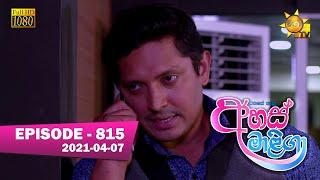 Ahas Maliga   Episode 815   2021-04-07 Thumbnail