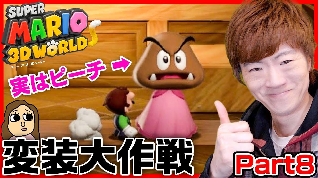 【スーパーマリオ 3Dワールド】Part8 - クリボーに変装すると敵にバレませんwww【Nintendo Switch】【セイキン&ポンちゃん】