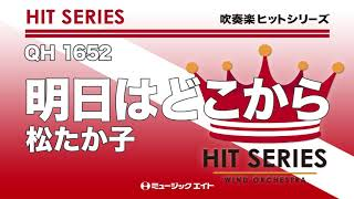 【QH-1652】明日はどこから/松たか子 商品詳細はこちら→https://www.mu...