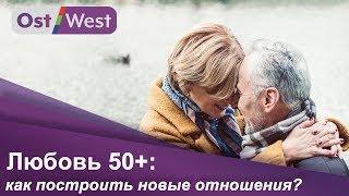 Про любовь и секс у «пожилых» 50+: как строить отношения в возрасте? Сайты знакомств | Страна и люди
