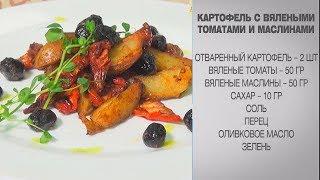 Картофель с вялеными томатами и маслинами / Постное блюдо / Постный рецепт/Блюда с вялеными томатами