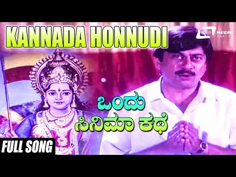 Kannadada Honnudi | Kannada Rajyotsava Song| Ondu Cinema Kathe | Ananthnag, Anjana
