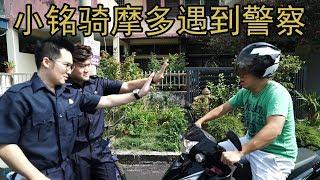 小铭骑摩多车遇到警察 ROADBLOCK (XIAO MING DRIVE MOTORBIKE ROADBLOCK BY POLICE)