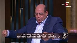 كل يوم - أ/ أشرف هلال: مصاريف الزواج دلوقتي بالشقة والعفش وكله ممكن توصل مليون جنيه