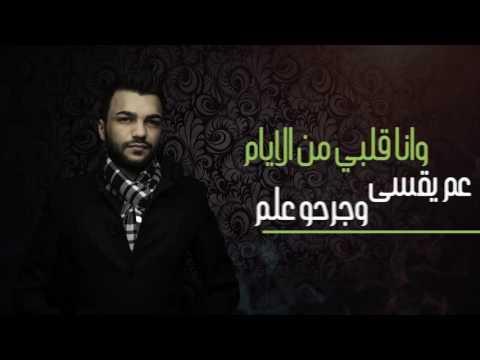 اغنية طارق عريضي - وانا قلبي 2016