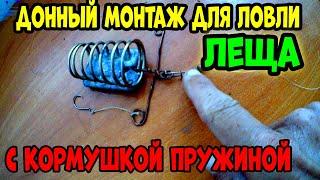 донный монтаж для ловли леща с кормушкой пружиной на два крючка