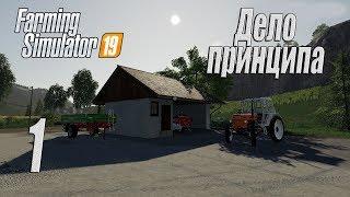 Farming Simulator 19, прохождение на русском, Фельсбрунн, #1 Дело принципа