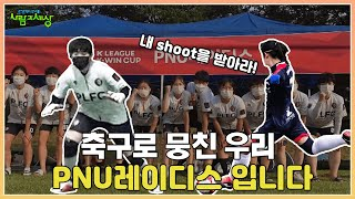 부산 여자 축구의 자존심!⚽️ PNU레이더스! | KB…