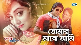 Tomar Majhe Ami | Asif | Konok Chapa | Nirob | Toma Mirza | Bangla Movie Song | FULL HD