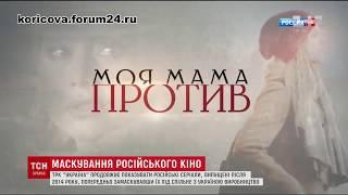 """Моя мама против"" канал ТСН"