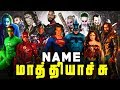 The WORLDS of DC - Explained in Tamil (தமிழ்)
