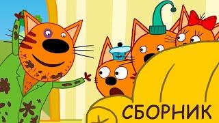 Три Кота   Сборник серий про семью   Мультфильмы для детей
