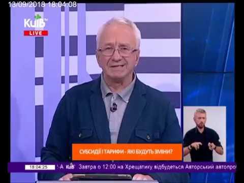 Телеканал Київ: 13.09.18 Київ Live 18.00