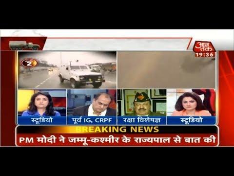 Live Update: कश्मीर के 'पुलवामा में 'उरी' से भी बड़ा आतंकी हमला | Bharat Tak
