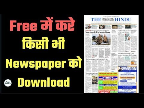 Hindi news paper download | How to download hindi epaper