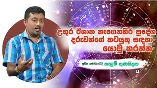 උතුර ඊශාන නැගෙනහිර ප්රදේශ දරුවන්ගේ කටයුතු සඳහා යොමු කරන්න | Piyum Vila | 09 -08-2019 | Siyatha TV Thumbnail
