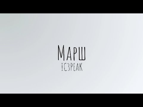 Марш - IC3PEAK (lyrics/текст)