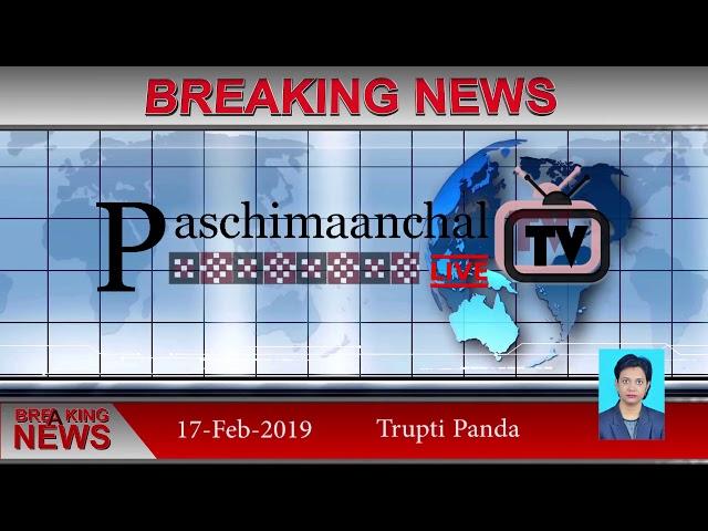 Paschimaanchal TV || Khabar DInbhar 17 02 2019