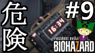 【ホラー実況#9】危険過ぎ!死のゲーム開幕~BIOHAZARD7~【show】
