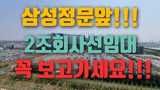 고덕상가분양 2조회사선임대 #고덕투자 #고덕신도시투자 …