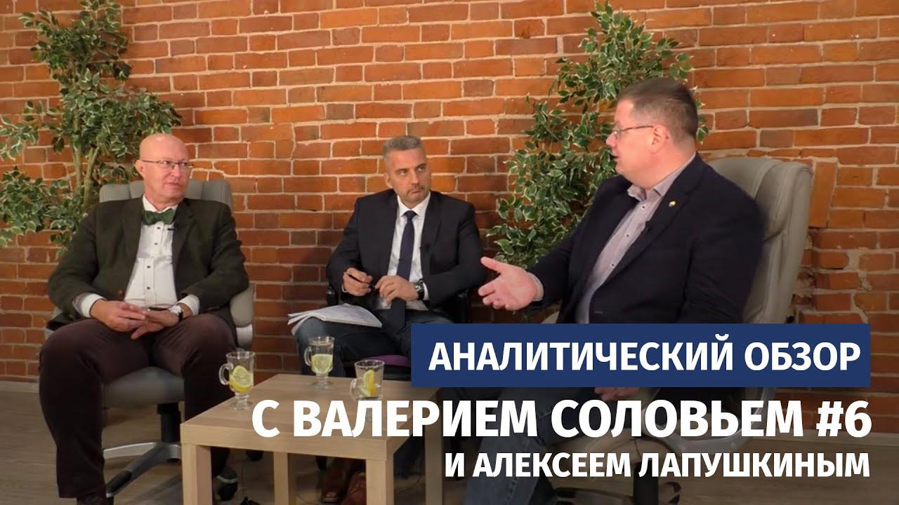 Аналитический обзор с Валерием Соловьем и Алексеем Лапушкиным #6