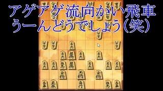 将棋ウォーズ 3切れ実況(199) アゲアゲ流向かい飛車(仮) thumbnail