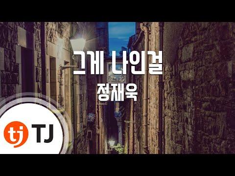 [TJ노래방] 그게 나인걸 - 정재욱 (That's Me - Jung Jae Wook) / TJ Karaoke