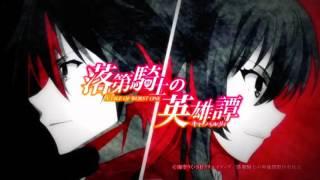 Opening Rakudai  Kishi no cavalery    full  version