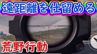 【荒野行動】95式遠距離エイム炸裂!8キル優勝!
