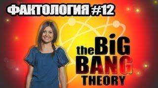 Фактология о Теории большого взрыва