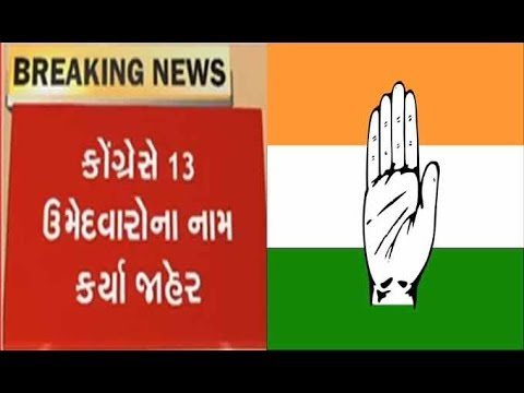 Congress releases second list of 13 candidates for Gujarat polls | Vtv News