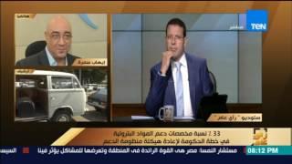 رأي عام - إيهاب سمرة: رفع الدعم عن المحروقات وتوجيهه إلى نظام المعاشات ومحدودي الدخل