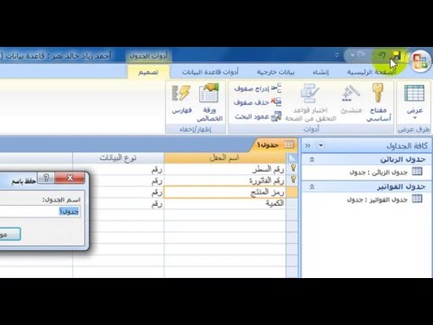 شرح العملي لمادة نظم المعلومات والسجلات الطبية – جامعة القدس المفتوحة