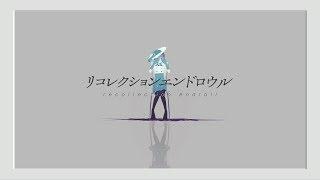 リコレクションエンドロウル by 燦鳥ノム【歌ってみた】