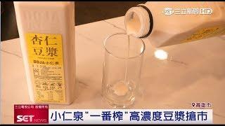 小仁泉「一番榨」高濃度豆漿搶市|三立新聞台