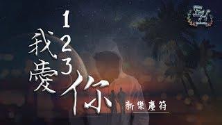 新樂塵符 - 123我愛你『這首專屬情歌 請記得!』【動態歌詞Lyrics】 thumbnail