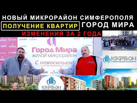 Крым меняется / Симферополь