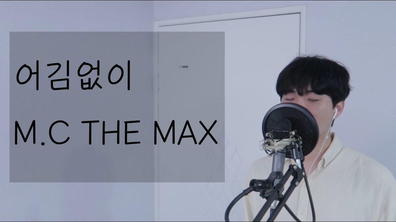 엠씨더맥스 (M.C THE MAX) - 어김없이 (COVER. 꿀주먹)