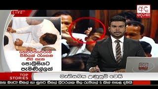 Ada Derana Prime Time News Bulletin 6.55 pm -  2018.11.15 Thumbnail