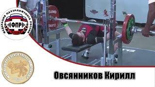Овсянников Кирилл  Первенство по жиму 2018