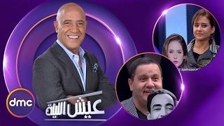 برنامج عيش الليلة الحلقة 5 نيللي كريم وادوارد