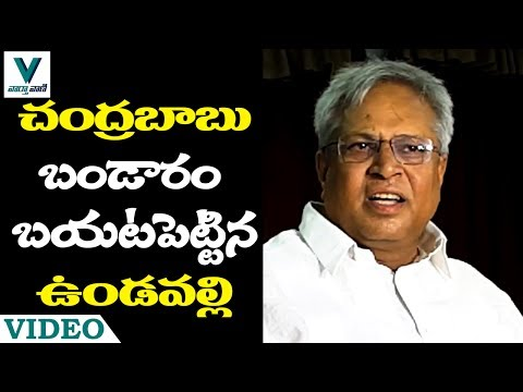 Undavalli Arun Kumar Comments on AP CM Chandrababu Naidu - Vaartha Vaani