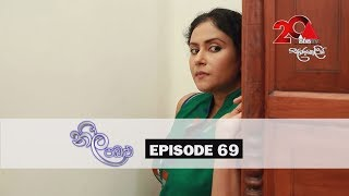 Neela Pabalu  | Episode 69 | Sirasa TV 21st August 2018 [HD] Thumbnail