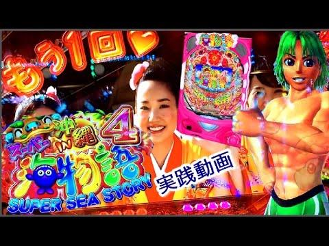 CRスーパー海物語IN沖縄4 マリンちゃんに癒されよ!サムも出てるよ!ワリンチャンスウリンチャンス!!SANYO-UMIMONOGATARIOKINAWA breakthrough5