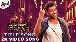 Sarvajanikarige Suvarnavakaasha Title Song || 2K Video Song || Rishi || Dhanya || Midhun Mukundan