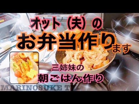 【お弁当】気付いたらお弁当動画久しぶりでした!!★