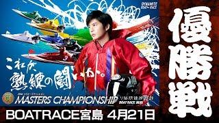 宮島第20回プレミアムGⅠマスターズチャンピオン最終日 レース中継~表彰セレモニー